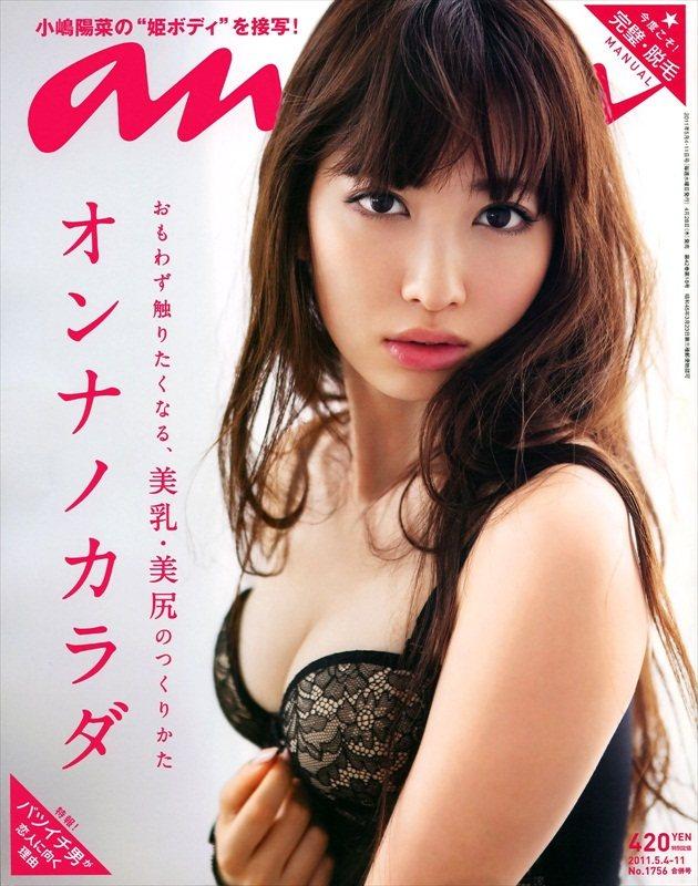 Haruna_Kojima_051012_23