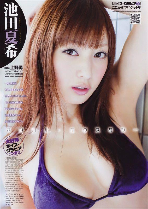 Natsuki_Ikeda_109