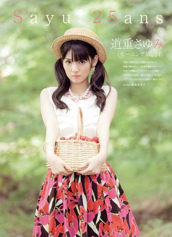 Michishige_Sayumi_34