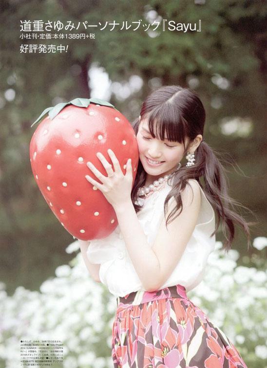 Michishige_Sayumi_38
