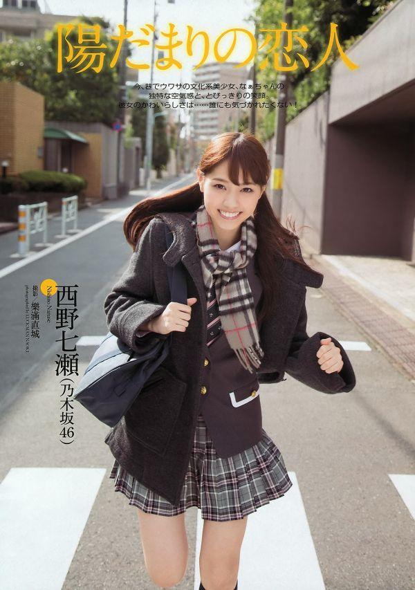 Nogizaka46 Nanase Nishino Hidamari no Koibito on WPB Magazine 001