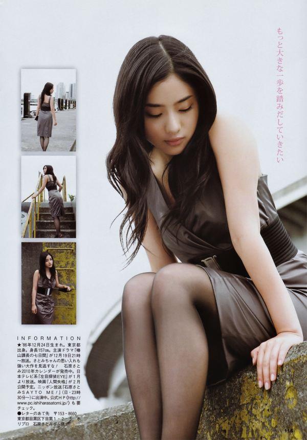 936full-satomi-ishihara