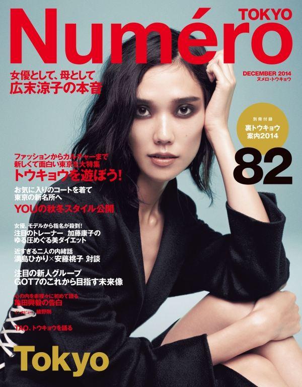 600full-tao-okamoto (2)