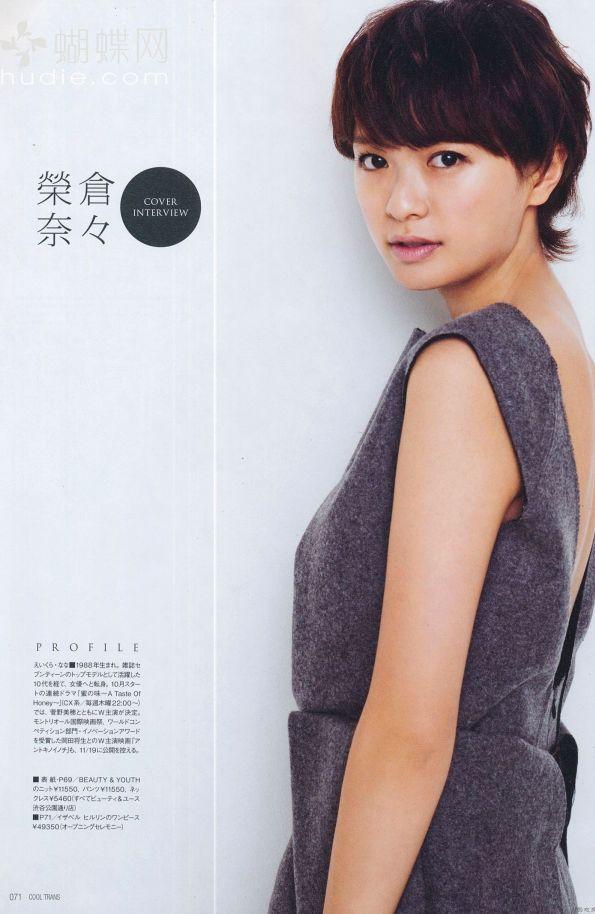 cool trans - 1111 - eikura nana 004