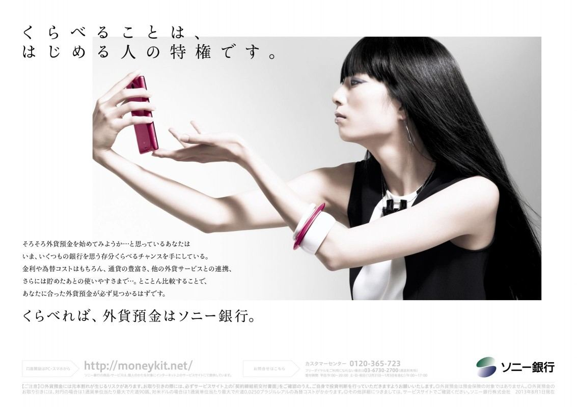 Sony-bank-1133x800