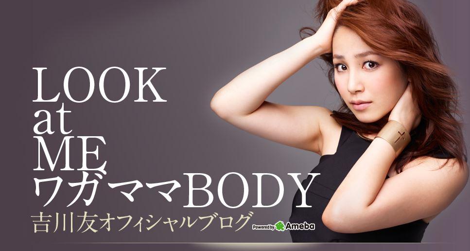 kikkawa-you-ameba-blog-2