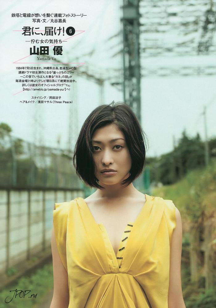 yu-yamada-253887261