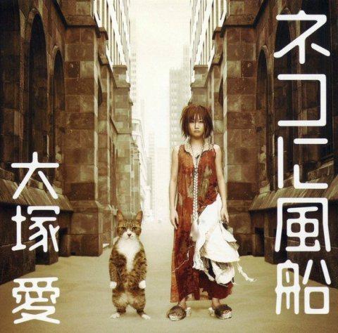 607px-otsuka_ai_neko_ni_fuusen_dvd
