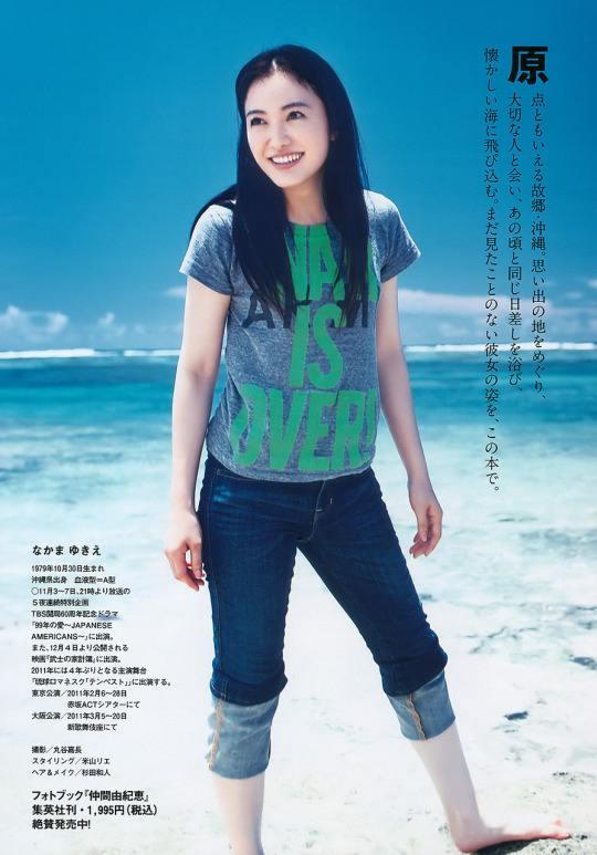 540full-yukie-nakama