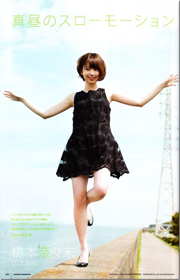 nanami-hashimoto-1