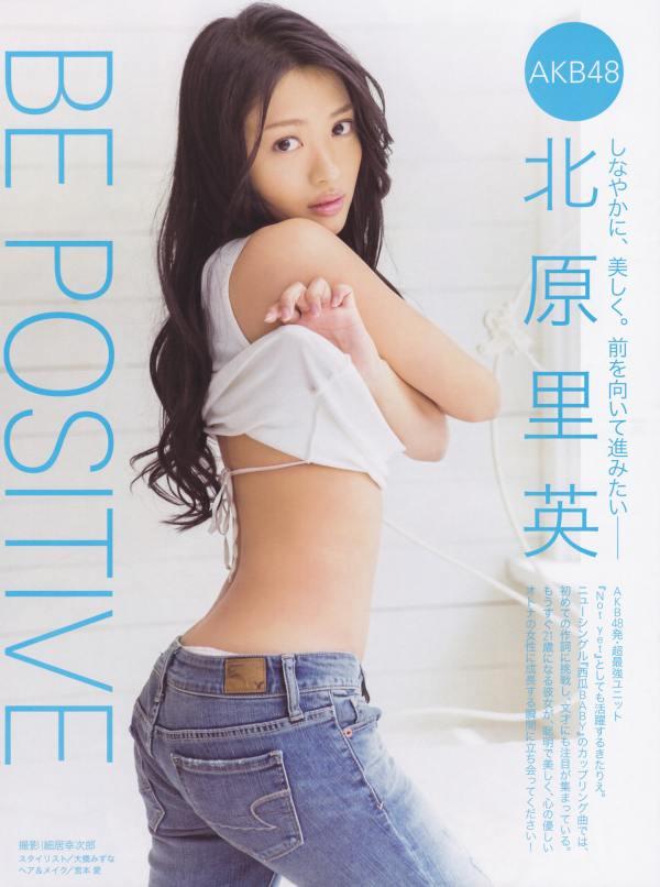 Kitahara Rie, Magazine-261330